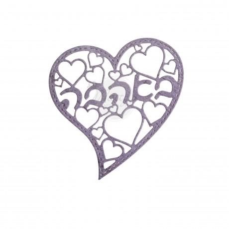 """לב תחרה """"באהבה"""""""