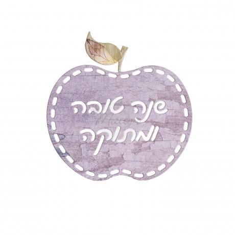 סט חותכן תפוח שנה טובה
